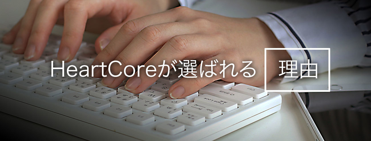 CMS HeartCore ハートコア